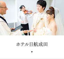 チャペルウェディング ホテル日航成田